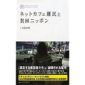 ネットカフェ難民と貧困ニッポン (日テレノンフィクション 1) (日テレBOOKS―日テレノンフィクション)