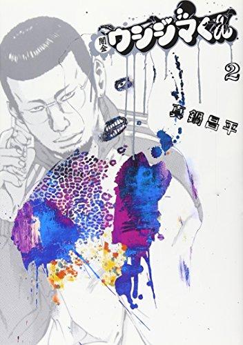闇金ウシジマくん (2) (ビッグコミックス)の詳細を見る