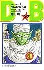 ドラゴンボール 第20巻