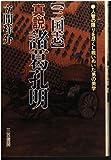 「三国志」真説 諸葛孔明―人智の限りを尽くし戦いぬいた男の美学