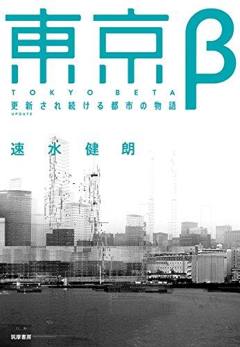 東京β: 更新され続ける都市の物語  / 速水 健朗