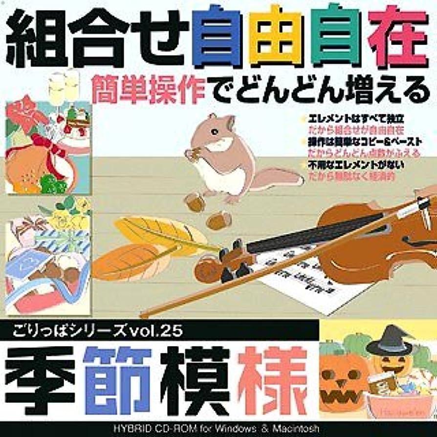 ごりっぱシリーズ Vol.25「季節模様」