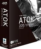 ATOK 2015 for Mac [ベーシック] 通常版