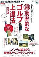 超効率的なゴルフ上達法 改訂版 (エイムック 4572)