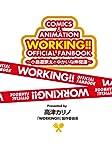 WORKING!! オフィシャルファンブック ?小鳥遊宗太とゆかいな仲間達? (Guide book)