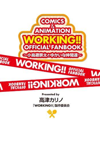 WORKING!! オフィシャルファンブック ~小鳥遊宗太とゆかいな仲間達~ (Guide book)の詳細を見る