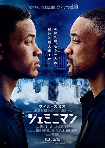 ジェミニマン【DVD化お知らせメール】 [Blu-ray]