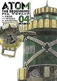 アトム ザ・ビギニング4(ヒーローズコミックス)