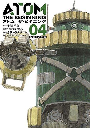 アトム ザ・ビギニング4(ヒーローズコミックス)の詳細を見る