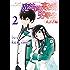 魔法科高校の劣等生 来訪者編 2巻 (デジタル版Gファンタジーコミックス)
