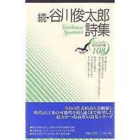 続・谷川俊太郎詩集 (現代詩文庫)
