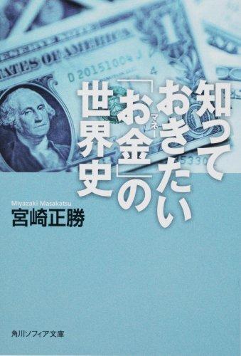 知っておきたい「お金」の世界史 (角川ソフィア文庫)の詳細を見る