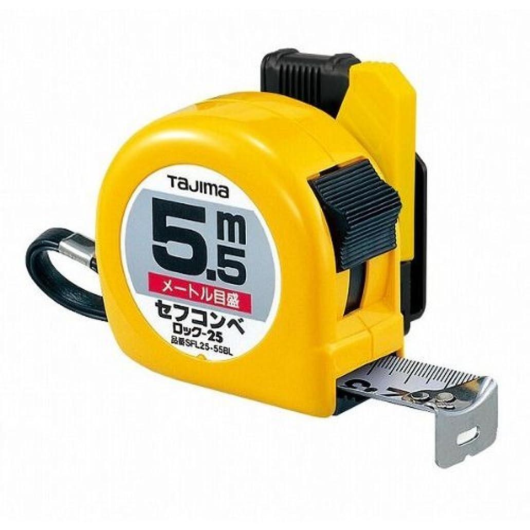 端検出可能縫うTJMデザイン セフコンベロックー25 5.5M SFL25-55BL