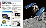 小惑星探査機「はやぶさ」大図鑑 画像