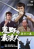 荒野の素浪人 11 [DVD]