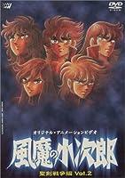 風魔の小次郎 聖剣戦争篇 Vol.2 [DVD]