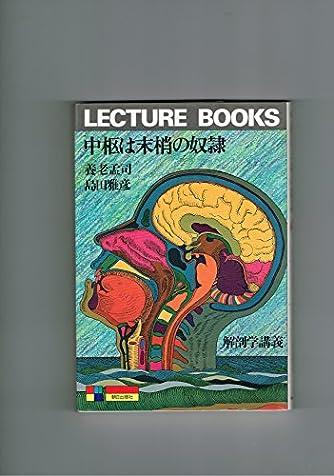 中枢は末梢の奴隷―解剖学講義 (Lecture books)