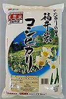 JA福井県経済連 天恵米 ( 福井県産 コシヒカリ ) 30年産 5kg
