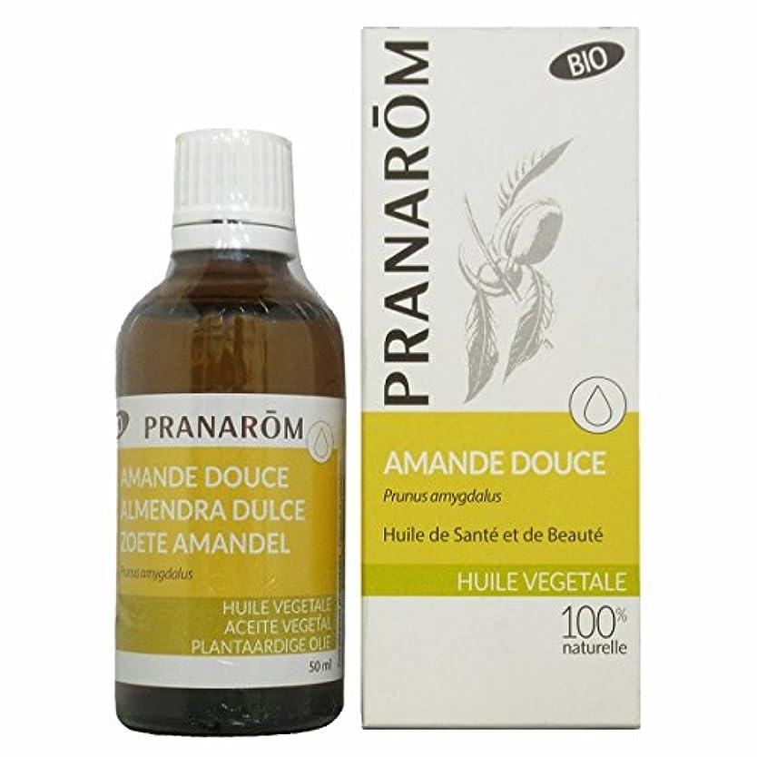 青賄賂存在するプラナロム スィートアモンドオイル 50ml (PRANAROM 植物油)
