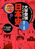 大学受験らくらくブック 日本史 古代?近世 新マンガゼミナール