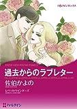 過去からのラブレター (ハーレクインコミックス)