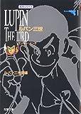 ルパン三世 (1) (双葉文庫—名作シリーズ)
