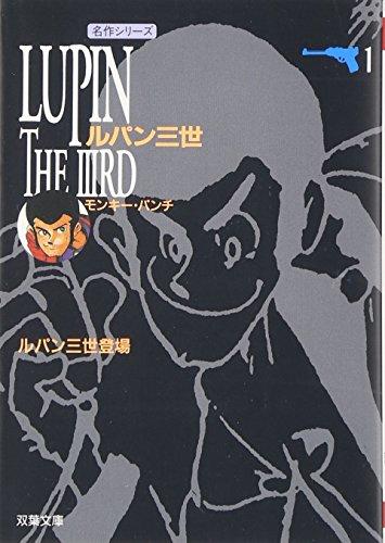 ルパン三世 (1) (双葉文庫―名作シリーズ)の詳細を見る