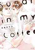 Sugar in my Coffee (H&C Comics CRAFTシリーズ)