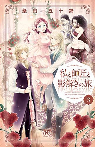 私と師匠と影解きの旅 3 (プリンセス・コミックス)の詳細を見る