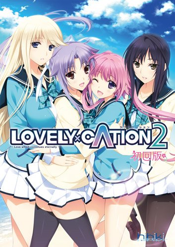 LOVELY×CATION2 初回限定版の詳細を見る