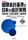 IFRS国際会計基準と日本の会計実務―比較分析/仕訳・計算例/決算処理