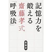 記憶力を鍛える齋藤孝式「呼吸法」