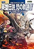 日本ファルコム公式 英雄伝説 閃の軌跡IV -THE END OF SAGA- ザ・コンプリートガイド (ゲーム攻略本 電撃AMW)