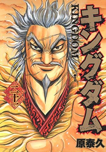 キングダム 21 (ヤングジャンプコミックス)の詳細を見る