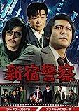新宿警察 コレクターズDVD<デジタルリマスター版>[DVD]