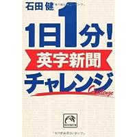 1日1分!英字新聞 チャレンジ (祥伝社黄金文庫)