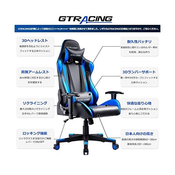 GTRACING ゲーミングチェア オフィスチ...の紹介画像4