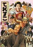やじきた道中 てれすこ〜花のお江戸版〜(通常版)[BCBJ-3261][DVD] 製品画像