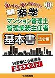 平成29年版楽学マンション管理士・管理業務主任者基本書法令編