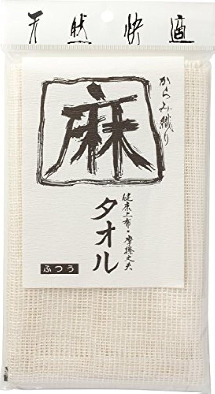 ブレーキ熟読する純度亀の子 ボディタオル 天然素材 麻タオル ふつう