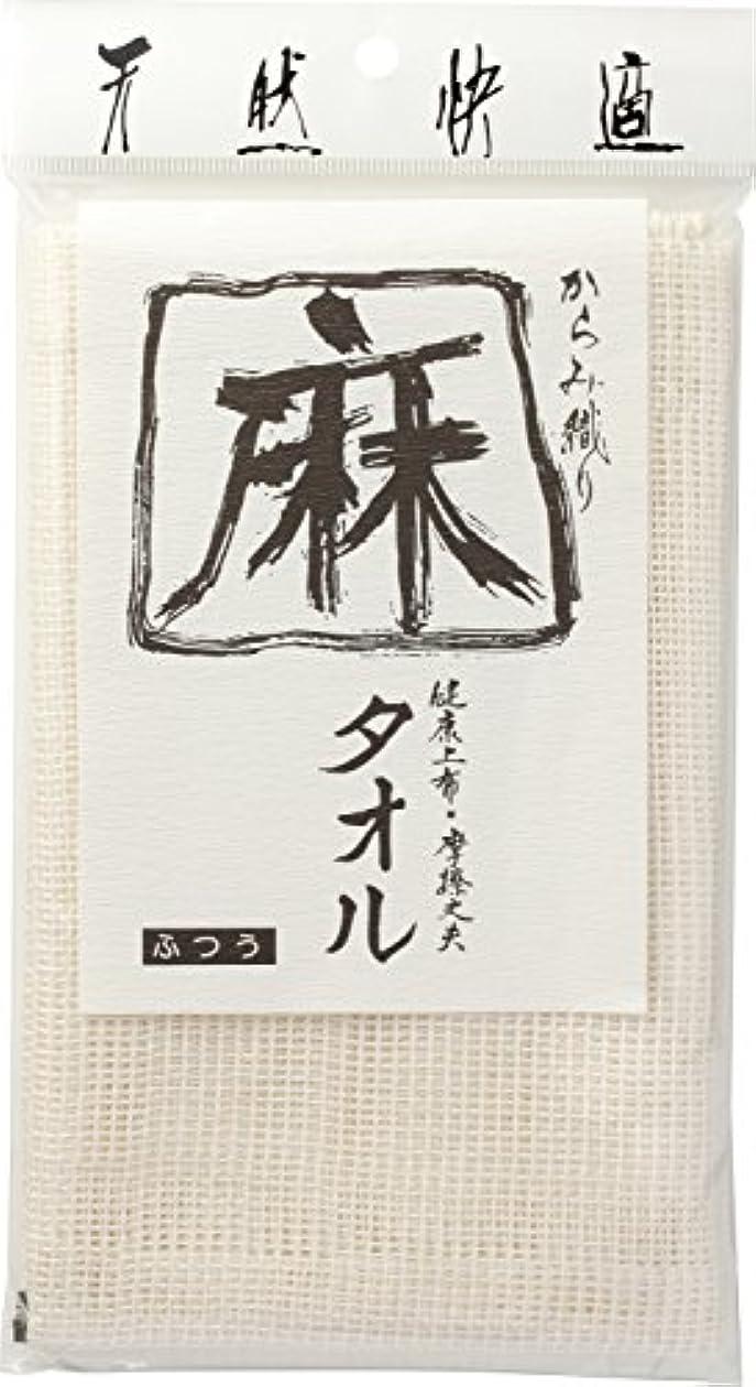 亀の子 ボディタオル 天然素材 麻タオル ふつう