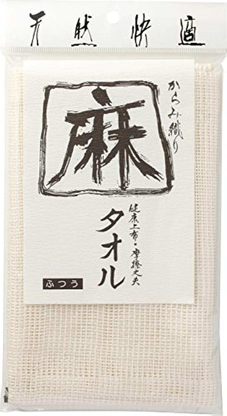 エレベーター気分が悪いアジア人亀の子 ボディタオル 天然素材 麻タオル ふつう