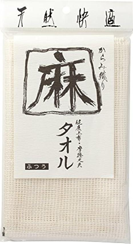 次リング甘美な亀の子 ボディタオル 天然素材 麻タオル ふつう