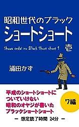 昭和世代のブラックショートショート 壱