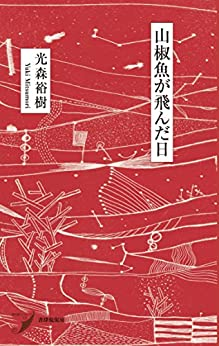[光森 裕樹]の山椒魚が飛んだ日 現代歌人シリーズ