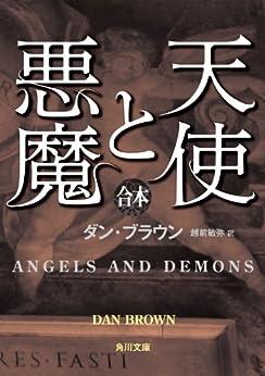 [ダン・ブラウン, 越前 敏弥]の天使と悪魔(上中下合本版) (角川文庫)