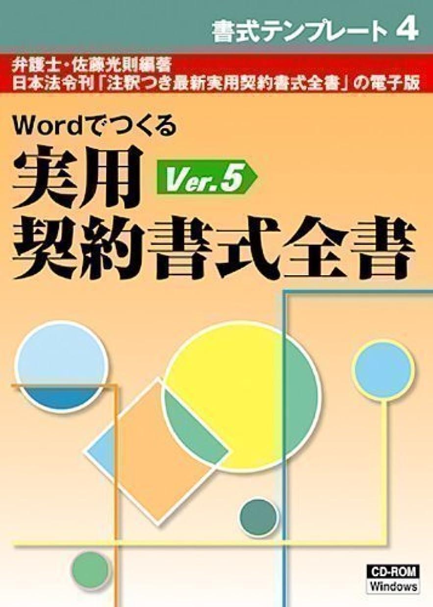競争永遠のスキャンダル書式テンプレート 4/実用契約書式全書  Ver.5