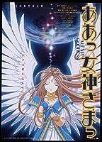 2000年チラシ「ああっ女神さまっ」藤島康介 原作アニメ