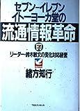 セブン‐イレブン・イトーヨーカ堂の流通情報革命―リーダー・鈴木敏文の変化対応経営