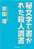 秘文字で書かれた殺人調書 (角川文庫)